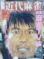 別冊近代麻雀 2号 ※表紙・石橋貴明