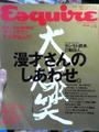 Esquire(エスクァイア)日本版 1994年4月号 ※特集・漫才さんのしあわせ。