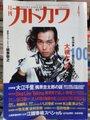 月刊カドカワ 1994年4月号