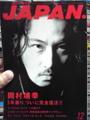 ROCKIN'ON JAPAN 1995年12月号 ※表紙・岡村靖幸