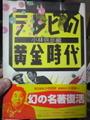 テレビの黄金時代/小林信彦・編 ※復刻版