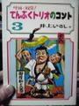 てんぷくトリオのコント 3/井上ひさし(サワズブックス)