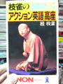 枝雀のアクション英語高座/桂枝雀(ノン・ブック)