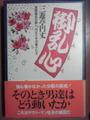 御乱心/三遊亭円丈