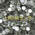 中国S級ランクss30ガラスストーン業務用