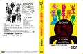 『此処で逢ったが百年目』DVD