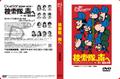 『捜索隊、南へ』DVD