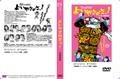 『よいやさのさっ!』DVD