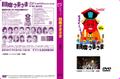 『閻魔さまさま』DVD