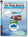 「LoRaWAN」をみんなでシェアして使う The Things Network