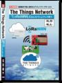 「LoRaWAN」をみんなでシェアして使う The Things Network