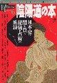 陰陽道の本―日本史の闇を貫く秘儀・占術の系譜