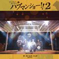 サーモン&ガーリックのハブマンショー!!2
