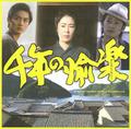映画『千年の愉楽』オリジナル・サウンド・トラック