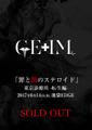 GE+IM単独診療「罪と罰のステロイド-転生編-」DVD (100枚限定)