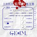2nd maxi single≒新薬「主治医の妄想型処方薬」