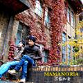■ママノリア「不協和音」
