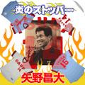 ■矢野昌大「炎のストッパー」
