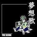 ■THE SCENE「夢想歌」