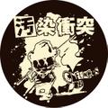 FUNGUS 汚染衝突 缶バッチ2個セット②