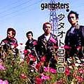 ■gangsters「ウタオトココロ」