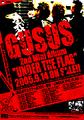 ■GUSUSポスター<2>