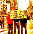 ■THE VOICE「北風ト太陽」