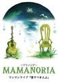 ママノリア 『愛すべき人よ』