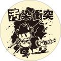 FUNGUS 汚染衝突 缶バッチ2個セット①