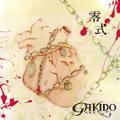 ■GAKIDO「零式」