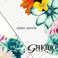 ■GAKIDO「white novels」