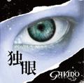 ■GAKIDO「独眼」
