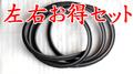 フロンテクーペ ドアウェザーストリップ流用品(日本製)左右セット1本物
