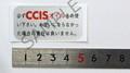 CCIS オイルラベル