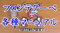 ■フロンテクーペ 整備書、パーツリストの入手権利