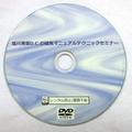 磁気マニュアルテクニックセミナー DVD