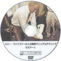 ハリー・ファイファーD.C.の磁気マニュアルテクニックセミナー DVD