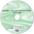 塩川満章D.C.のガンステッドテクニック&臨床 DVD
