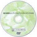 塩川満章D.C.アニマルアジャストメント DVD