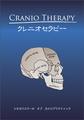 CRANIO THERAPY~クレニオセラピー~
