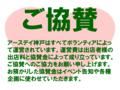 ご協賛(1口1,000円)