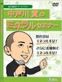 中戸川先生ミネラルセミナーDVD