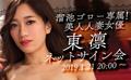 [SOLD OUT/販売終了]【1/21】- 東凛 - NEW DVD 発売記念 ネットサイン会!