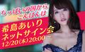 [SOLD OUT/販売終了]【12/20】- 希島あいり - NEW DVD 発売記念 ネットサイン会!