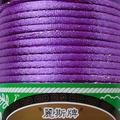 麗斯牌4号線 紫色