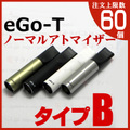 typeB |eGo-T Normal atomizer