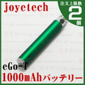 joye eGo-T Battery 1000mAh|Green