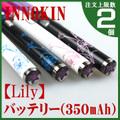INNOKIN Lily Battery