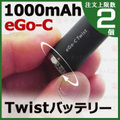 joye eGo-C Twist Battery 1000mAh