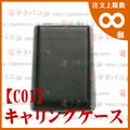 Electronic tobacco carrying case C01